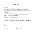 Медицинские справки в Казани купить у одного из 10 поставщиков